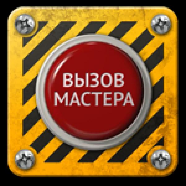 Вызов специалиста на объект для проведения диагностики и ремонта спутниковой антенны. г. Харьков